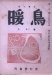 「暖鳥」昭和27年9月号(寺山修司 4句=千葉菁實 選)