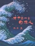 オナニーと日本人(装丁・題字 :漆谷健三)