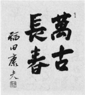 HUKUDAYASUO