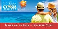 Туры в мае на Кипр