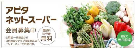 アピタ ネットスーパー 配送料 口コミ 評判