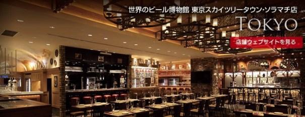 Las 10 mejores ciudades para disfrutar de una buena cerveza: tokio