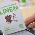 LINE@で友だちを追加する方法!ID検索・ふるふる・QRコードなど