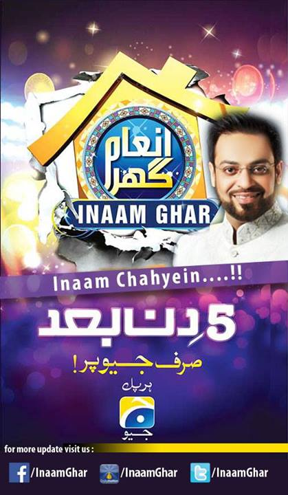 Amir Liaquat Inaam Ghar program howpk.com  Inaam Ghar Episode 1   18 January 2014 on Geo Tv