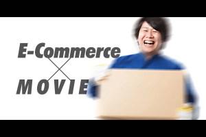 【ECサイト×動画】これから注目のマーケティングのメリットとは?