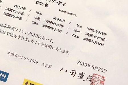 明日から新しい1年の始まり大会運営スタッフの方々、地域住民の方々、悪天候を授けてくださった風神様と雷神様誠にありがとうございました#北海道マラソン #刺青だらけでも4時間切れちゃうんです #刺青だらけでも完走出来るんです  #札幌 #sapporo  #北海道 #hokkaido #風神雷神