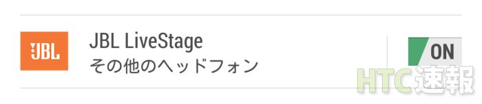 HTL23_JBL_LiveStage_Toggle