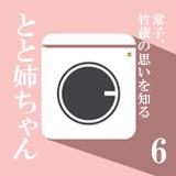 toto06_常子、竹蔵の思いを知る