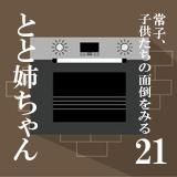 toto21_常子、子供たちの面倒をみる