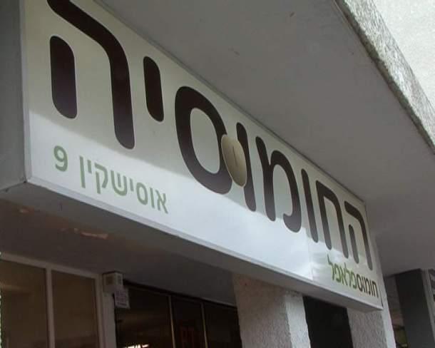 החומוסיה