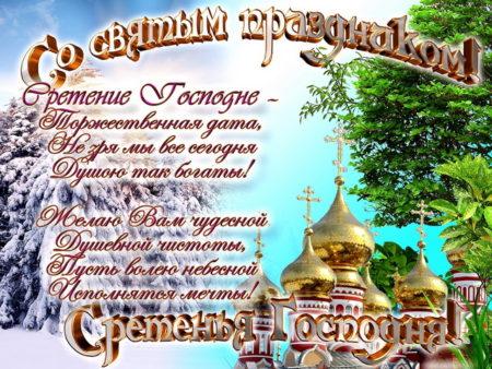 Сретение Господне - картинки поздравления на 15 февраля
