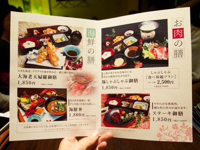 wasabi_menu