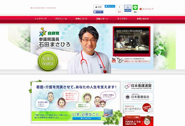 work_ishidamasahiro1