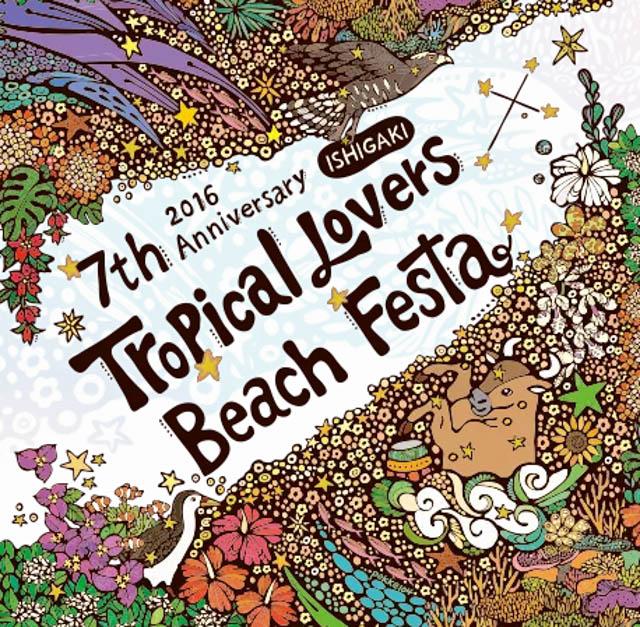 event_tropicalbeachfes