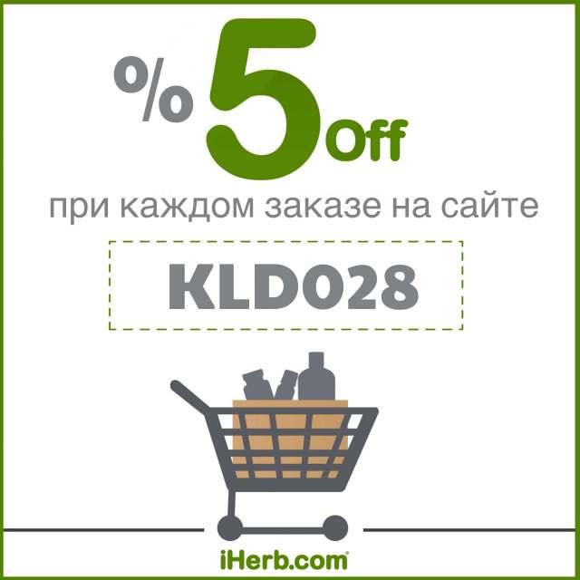 Скидка 5% на сайте на каждую покупку (неограниченное количество раз использования)