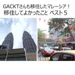 GACKTさんも移住したマレーシア!移住してよかったことベスト5