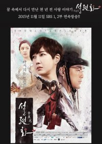 SNOW LOTUS (1-2 END) Download Gratis Drama Korea Sub Indo / Eng