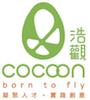 CoCoon 浩觀