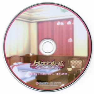 ノブレスオブルージュ -Noblesse Of Rouge- 予約特典 「ヒロイン+主人公 オナニーボイスCD」 Mp3