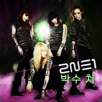 Download Lagu 2NE1 - Clap Your Hands (Rock Version) Mp3