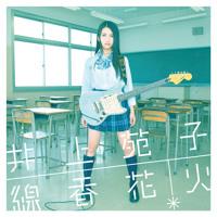 青とオレンジ / 井上苑子 Mp3