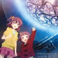 Download Lagu ホシノカケラ Mp3