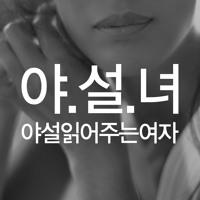 [야설읽어주는여자] 3회 자위남녀 Mp3
