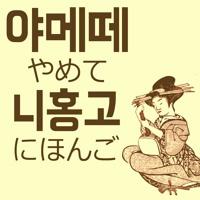[야메떼니홍고] 32회 일본의 섹스 예능 - 핸드잡노래방, 안싸남 대 오럴전문 게이 Mp3