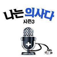 [나는의사다] 444회 - 아마브러쉬와 찌꺼기가글 Mp3