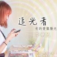 追光者-岑寧兒(Cover) Mp3