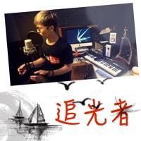 岑寧兒-追光者-YscMusicAsia-楊仕宸 Mp3