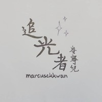 追光者 - 岑寧兒 (marcusckkwan翻唱) Mp3