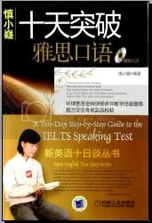 A ten day step by step guide to the IELTS speaking test