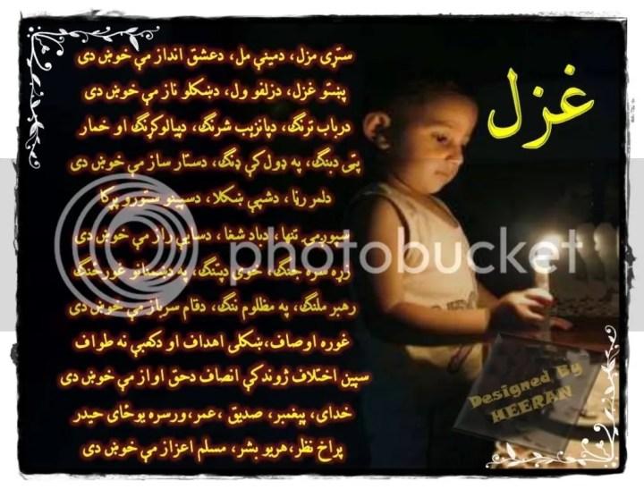 Pashto Sad SMS. Very Sad Ghazal In Urdu. View Original . [Updated on ...