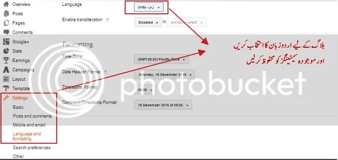 Urdu Language Blogger