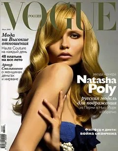 Natasha Poly Vogue Russia cover July 2008 Mario Sorrenti