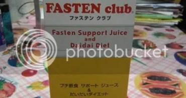 試用預告 immudye fasten club