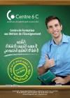 CENTRE 6C مركز 6C : التكوين في مهن التدريس للاشتغال في التعليم الخصوصي بمختلف مستوياته التعليمية وتكوين مديري المؤسسات التعليمية