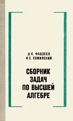 Фаддеев Д.К., Соминский И.С.