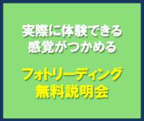 3_PhotoReading_free