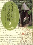 『ウィリアム・モリスの庭』