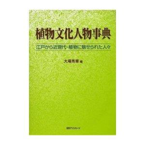 『植物文化人物事典 ~江戸から近現代・植物に魅せられた人々~』