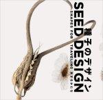 『種子のデザイン』