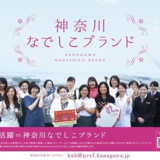 神奈川県公式かなチャンTV|かながわ☆スポットライト(3)~神奈川なでしこブランド 明素延さん