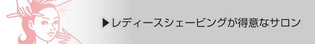 ▶レディースシェービングが得意なサロン
