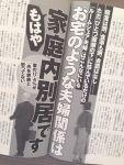 家庭内別居の増加『週刊ポスト』