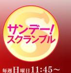 テレビ朝日『サンデースクランブル』