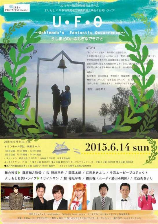 よしもと牛窓凱旋上映会(イオンモール岡山614)