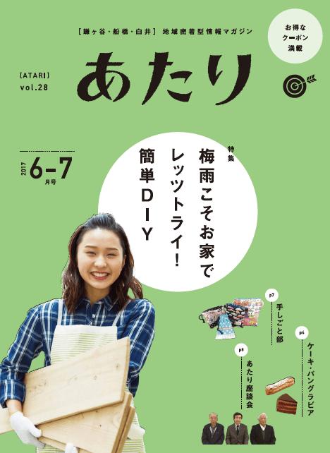 あたり最新号vol28(2017年6-7月号)