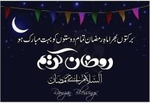 Ramzan SMS 2015 In Urdu Messages